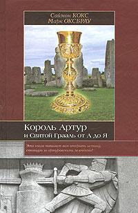 Король Артур и Святой Грааль от А до Я ( 978-5-17-053055-7, 978-5-9713-9120-3 )
