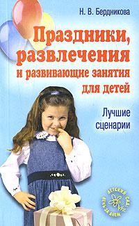 Праздники, развлечения и развивающие занятия для детей. Лучшие сценарии ( 978-5-7797-0899-9 )