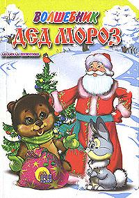 Волшебник Дед Мороз