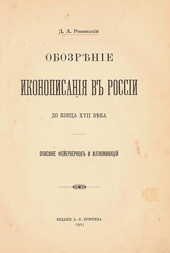 Обозрение иконописания в России до конца XVII века