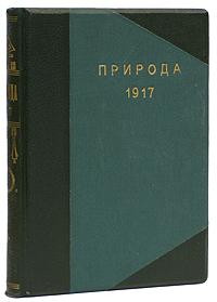 Природа. Популярный естественно-исторический журнал (Комплект за 1917 год)