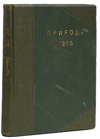 Природа. Популярный естественно-исторический журнал. Комплект за 1916 год