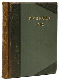 Природа. Популярный естественно-исторический журнал. Комплект за 1912 год