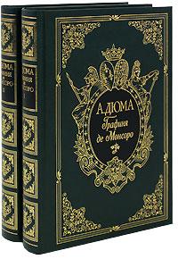 Графиня де Монсоро (подарочный комплект из 2 книг)
