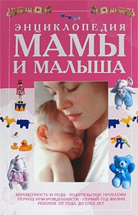 Энциклопедия мамы и малыша12296407Беременность - самая счастливая и одновременно ответственная пора в жизни женщины. Что ожидает вас в период беременности, как сохранить и поддержать здоровье в это время, как выносить и родить здорового ребенка, что делать, если ребенок вдруг заболел, какие проблемы могут возникнуть при воспитании малыша в течение первых трех лет жизни - на эти и многие другие вопросы даются взвешенные ответы и практические рекомендации. Настоящее издание не только поможет вам избежать многих ошибок при воспитании ребенка, но и подскажет конкретный выход из сложного положения.