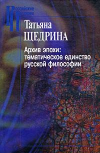 Архив эпохи. Тематическое единство русской философии
