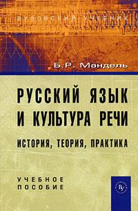 Русский язык и культура речи. История, теория, практика