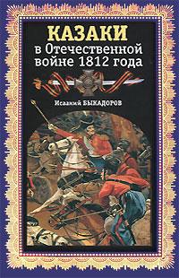 Казаки в Отечественной войне 1812 года ( 978-5-699-29850-1 )