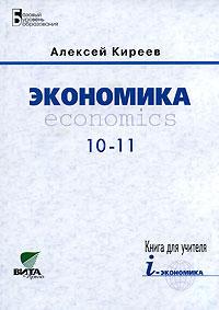 Экономика. 10-11. Книга для учителя