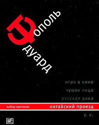 Эдуард Тополь Эдуард Тополь. Собрание сочинений в 5 томах. Том 3. Китайский проезд