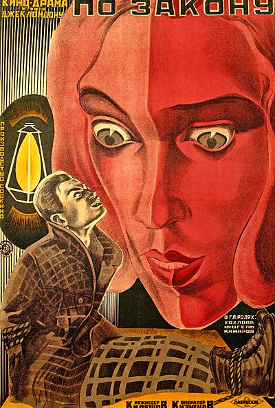 Плакат немого кино. Альбом