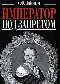 Император под запретом
