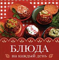 Блюда на каждый день (миниатюрное издание)