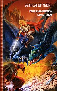 Александр Мазин Разбуженный Дракон. Белый Клинок мазин а в спящий дракон