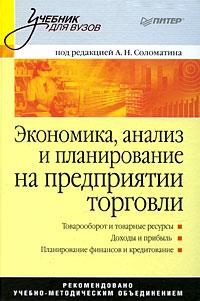 Экономика, анализ и планирование на предприятии торговли ( 978-5-91180-463-3 )