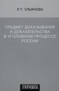 Предмет доказывания и доказательства в уголовном процессе России