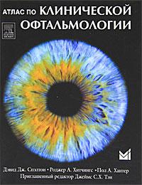 Атлас по клинической офтальмологии