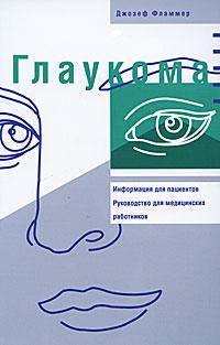 Глаукома. Информация для пациентов. Руководство для медицинских работников