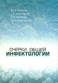 Очерки общей инфектологии