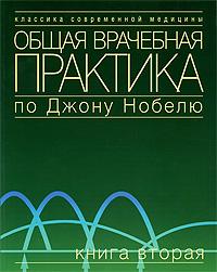Общая врачебная практика по Джону Нобелю. Книга 2