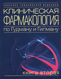 Клиническая фармакология по Гудману и Гилману. В 4 книгах. Книга 2 ( 5-89816-063-9, 5-89816-069-8, 0-07-135469-7 )