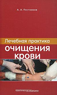 Лечебная практика очищения крови