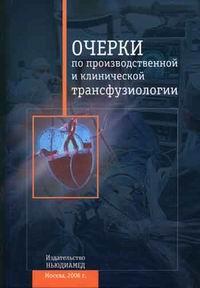 Очерки по производственной и клинической трансфузиологии