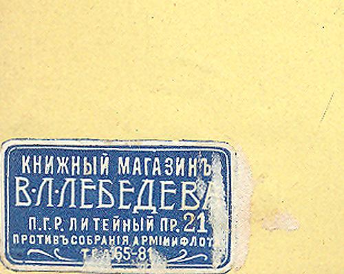 К. М. Фофанов. Стихотворения. В 5 частях (комплект из 5 книг)