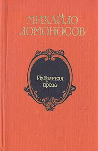 Михайло Ломоносов. Избранная проза