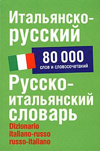 Итальянско-русский. Русско-итальянский словарь / Dizionario italiano-russo, russo-italiano