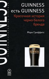 Guinness есть Guinness. Красочная история черно-белого бренда