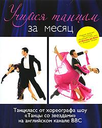 Учимся танцам за месяц. Танцкласс от хореографа шоу Танцы со звездами на английском канале ВВС (+ DVD-ROM)