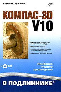Компас-3D V10 (+ CD-ROM)