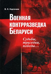 Военная контрразведка Беларуси. Судьбы, трагедии, победы...