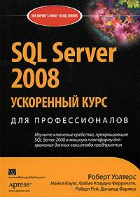 SQL Server 2008. Ускоренный курс для профессионалов