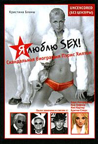 Я люблю sex! Скандальная биография Пэрис Хиллтон