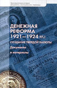 Денежная реформа 1921-1924 гг. Создание твердой валюты. Документы и материалы