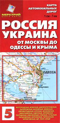 Россия. Украина. От Москвы до Одессы и Крыма. Карта автомобильных дорог.