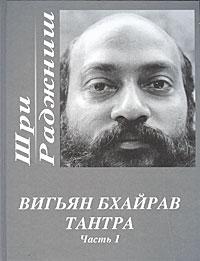 Вигьян Бхайрав Тантра. Часть 1