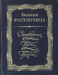 Евдокия Ростопчина. Стихотворения. Проза. Письма