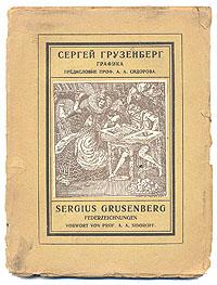 Сергей Грузенберг. Графика