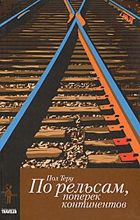 Все четыре стороны. Книга 1. По рельсам, поперек континентов. Пол Теру