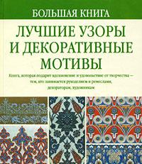 Большая книга. Лучшие узоры и декоративные мотивы