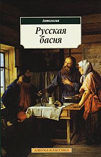 Русская басня ( 978-5-395-00193-1, 978-5-903605-36-1 )