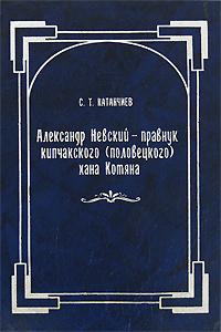Александр Невский - правнук кипчакского (половецкого) хана Котяна