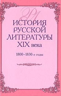 История русской литературы XIX века. 1800-1830-е годы