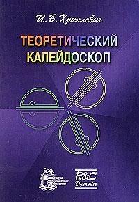 Теоретический калейдоскоп