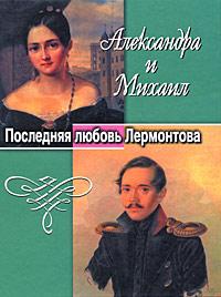 Александра и Михаил. Последняя любовь Лермонтова