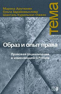 Образ и опыт права. Правовая социализация в изменяющейся России ( 978-5-7777-0422-1 )