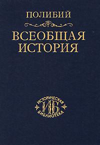 Всеобщая история. В 40 книгах. Том 3. Книги 26-40